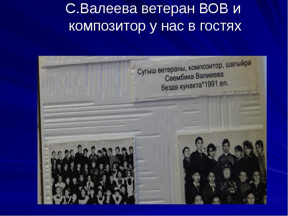 С.Валеева ветеран ВОВ и  композитор у нас в гостях