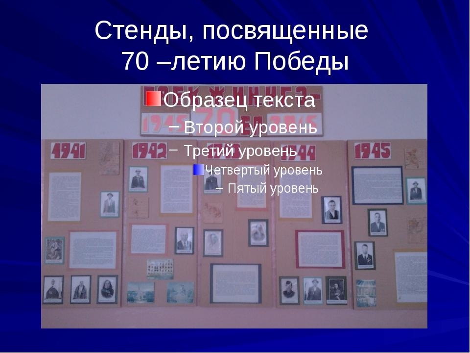 Стенды, посвященные  70 –летию Победы