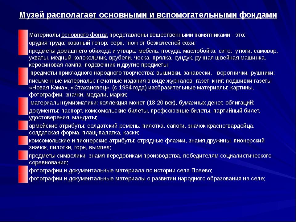 Музей располагает основными и вспомогательными фондами  Материалыоснов...