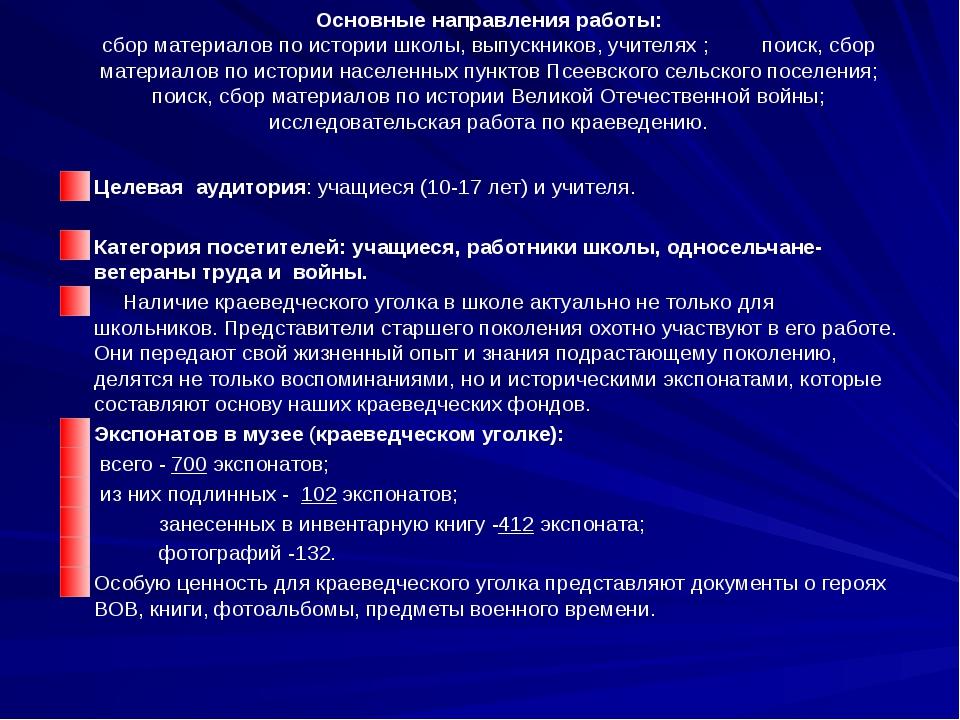 Основные направления работы: сбор материалов по истории школы, выпускников, у...