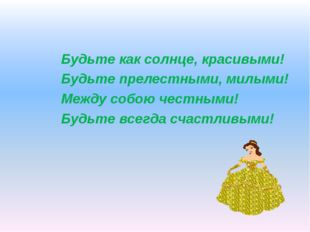 Будьте как солнце, красивыми! Будьте прелестными, милыми! Между собою честным
