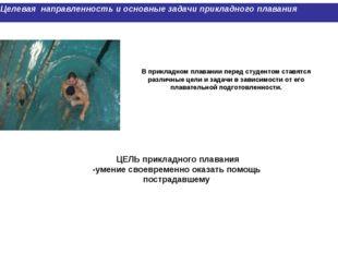 2. Целевая направленность и основные задачи прикладного плавания * В прикладн