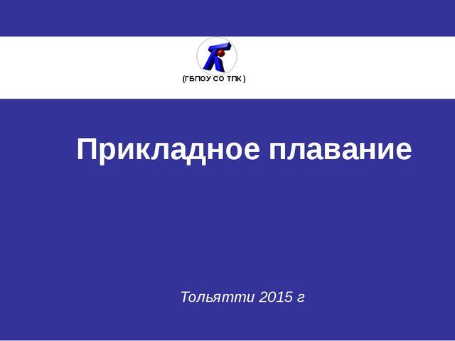 Прикладное плавание Тольятти 2015 г (ГБПОУ СО ТПК )