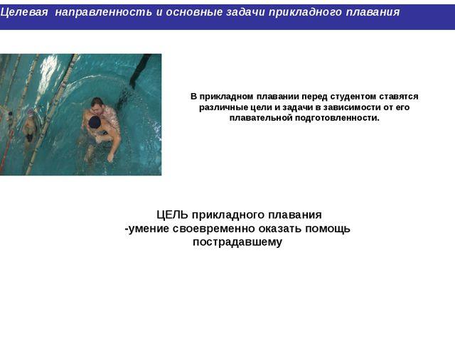 2. Целевая направленность и основные задачи прикладного плавания * В прикладн...