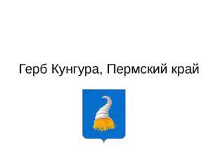 Герб Кунгура, Пермский край