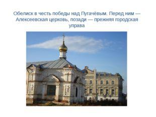 Обелиск в честь победы над Пугачёвым. Перед ним — Алексеевская церковь, позад