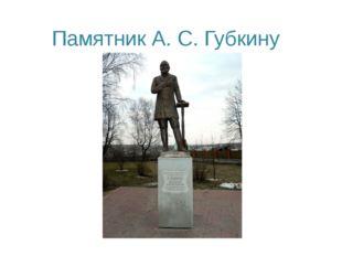 Памятник А. С. Губкину