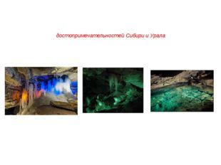 Кунгу́рская ледяна́я пеще́ра — одна из самых популярных достопримечательносте