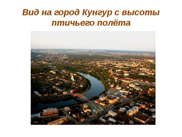 Вид на город Кунгур с высоты птичьего полёта