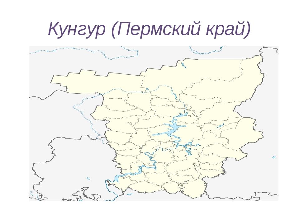 Кунгур (Пермский край)