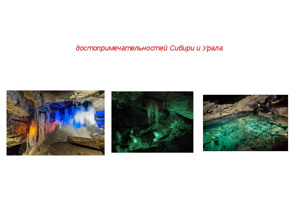 Кунгу́рская ледяна́я пеще́ра — одна из самых популярных достопримечательносте...