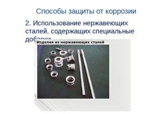 Способы защиты от коррозии 2. Использование нержавеющих сталей, содержащих сп