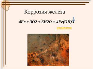 4Fe + 3O2 + 6H2O = 4Fe(OH)3 Коррозия железа ржавчина