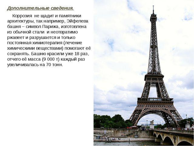 Дополнительные сведения. Коррозия не щадит и памятники архитектуры, так напри...