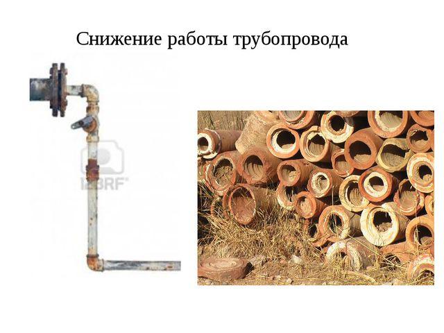 Снижение работы трубопровода
