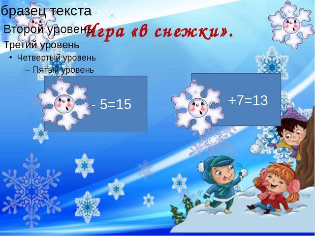 Игра «в снежки». 20 - 5=15 6 +7=13