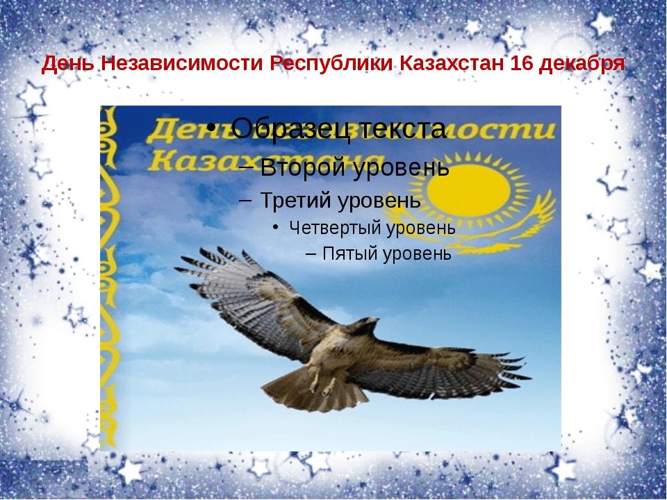 День Независимости Республики Казахстан 16 декабря
