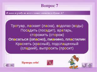 Вопрос 7 В каком ряду во всех словах пишется буква А? Тр..туар, л..скает, в..