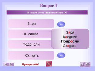 Вопрос 7 В каком слове пишется буква И? Ум..рать Разд..рет Отб..рет Выт..р д