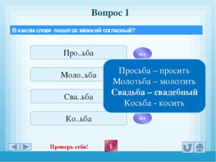 Вопрос 4 В каком ряду во всех словах пишется С? ..жечь, неи..сякаемый, чре..
