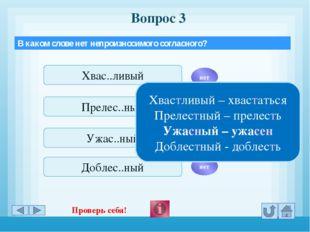 Вопрос 6 В каком ряду в обоих словах нет ошибки? Бесшумный, сжечь Здуть, бес