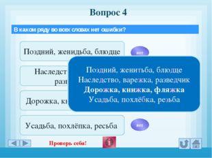 Вопрос 7 В каком слове в приставке пишется З? ..гонять Бе..страшный Во..стат