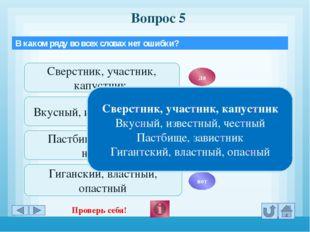Вопрос 8 В каком ряду в обоих словах нет ошибки? Разсчитать, расчетливый Бес