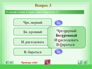 Вопрос 2 В каком слове пишется суффикс –ИК-? Дружоч..к Песоч..к Воробыш..к М