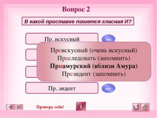 Вопрос 7 В каком ряду в обоих словах нет ошибки в написании слов? Воробьинны