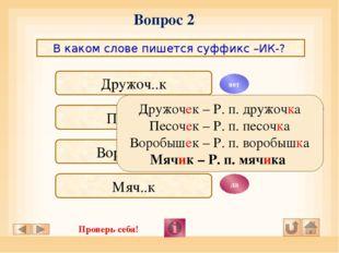 Вопрос 3 В каком слове пишется гласная Е? Учу..л Завис..л Струс..л Пове..л н