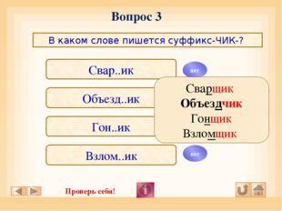 Вопрос 4 В каком ряду в обоих словах нет ошибки в написании гласной перед -Л