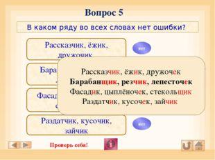 Вопрос 3 В каком слове в суффиксе пишется гласная О/Е? Перевоз..мый Невид..м