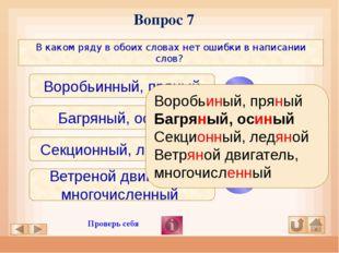 Вопрос 4 В каком ряду в обоих словах пишется в окончании Е? Жить в Закавказь