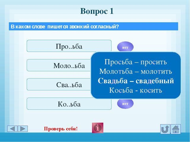 Вопрос 4 В каком ряду во всех словах пишется С? ..жечь, неи..сякаемый, чре.....