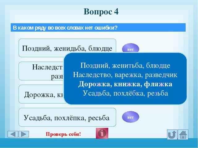 Вопрос 7 В каком слове в приставке пишется З? ..гонять Бе..страшный Во..стат...