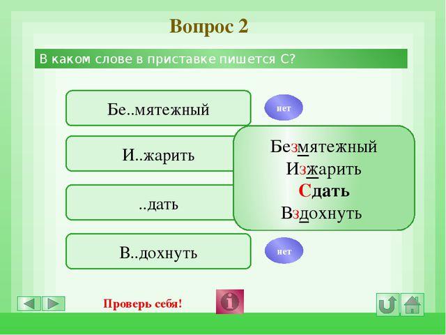 Вопрос 5 В каком ряду во всех словах в приставке пишется буква Е? Пр..следов...