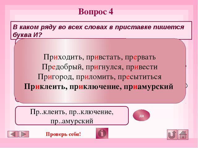 Вопрос 2 В каком слове пишется суффикс -ыва-(-ива-)? Сортир..вать Завед..ват...