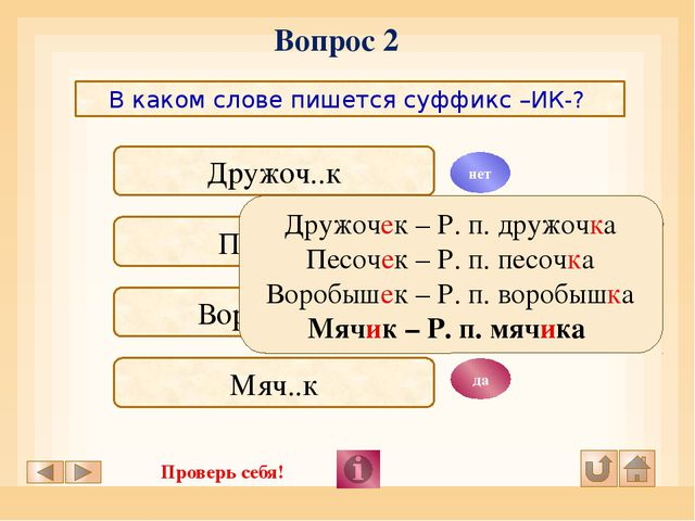 Вопрос 3 В каком слове пишется гласная Е? Учу..л Завис..л Струс..л Пове..л н...