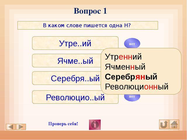 Вопрос 3 В каком слове в суффиксе пишется одна Н? Посаже..ый дуб Выполне..ая...