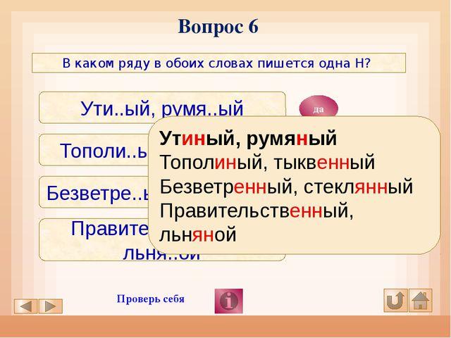 Вопрос 3 В каком ряду в слове пишется в окончании Е? Находиться в забвени.....