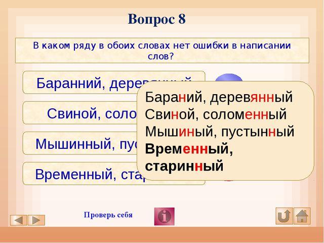 Вопрос 5 В каком ряду в обоих словах нет ошибки в окончании? В свирепом весе...