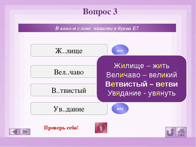 Вопрос 3 В каком слове пишется буква Е? Ж..лище Вел..чаво В..твистый Ув..дани...