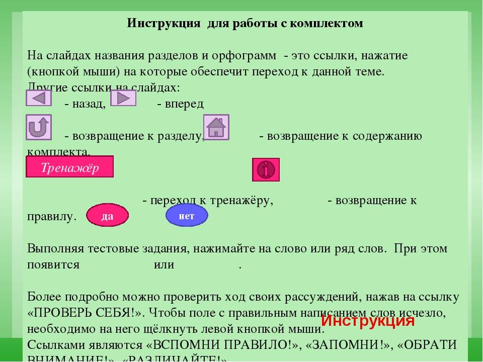 Правописание суффиксов глаголов -ова-(-ева-) -ыва-(-ива-) Гласная перед -Л-...