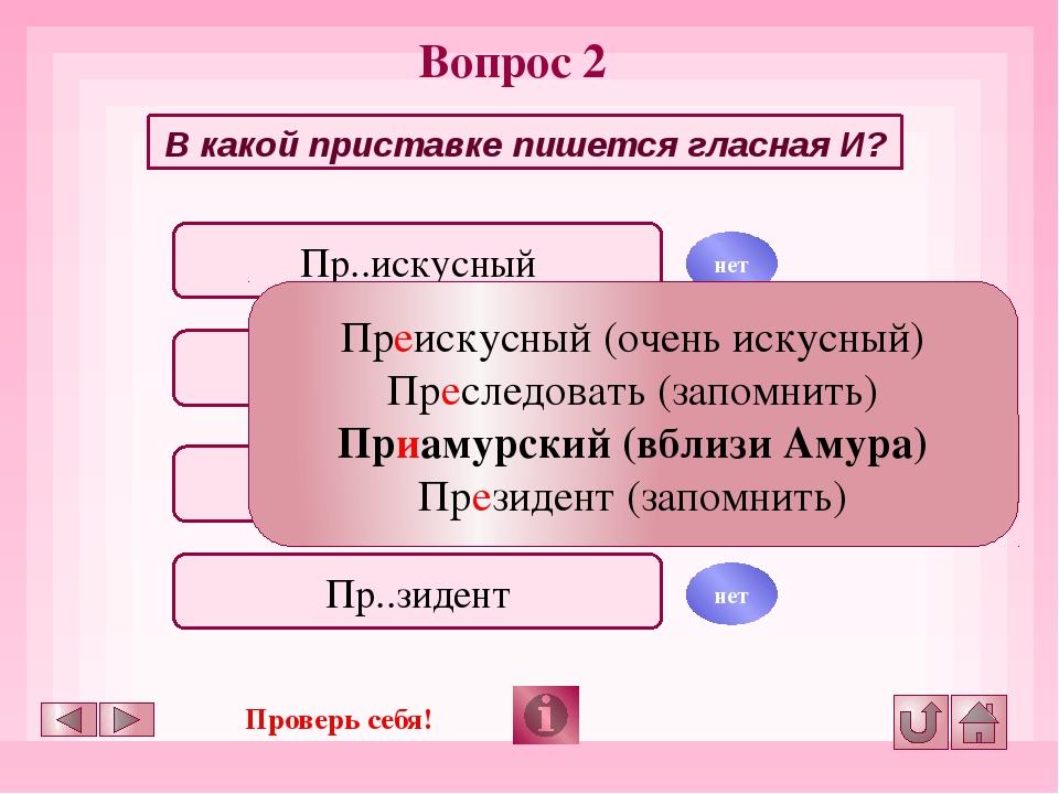 Вопрос 7 В каком ряду в обоих словах нет ошибки в написании слов? Воробьинны...