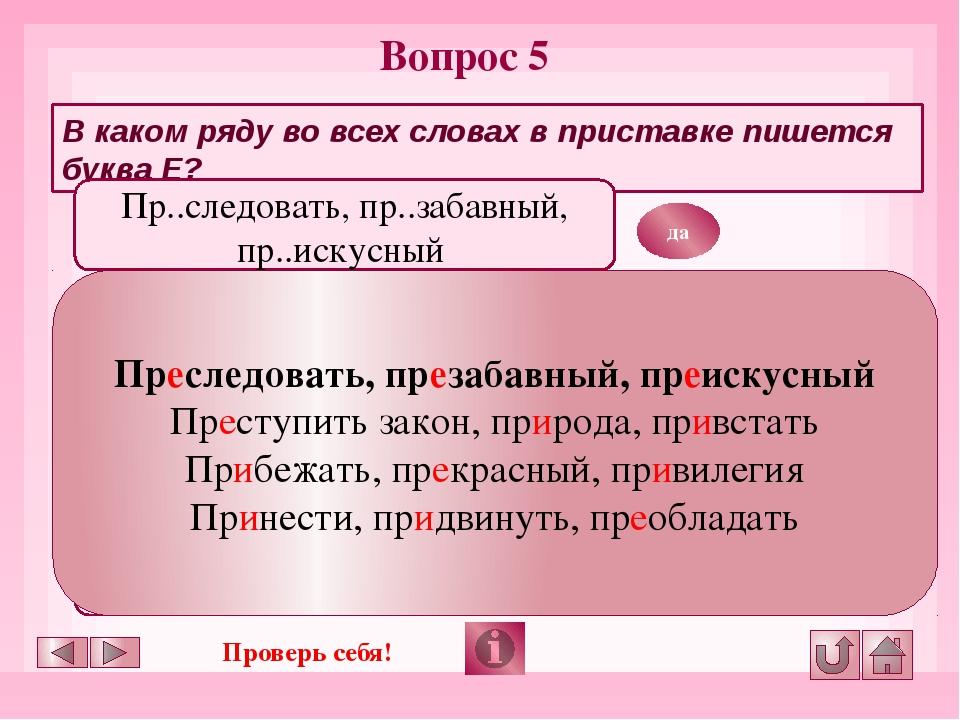Вопрос 3 В каком слове пишется суффикс -ова-(-ева-)? Совет..вать Отвоев..ват...