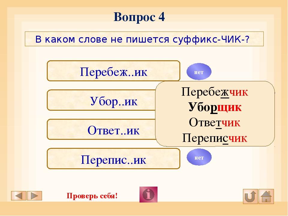 Вопрос 2 В каком слове в суффиксе пишется гласная А/Я? Дремл..щий Шепч..щий...