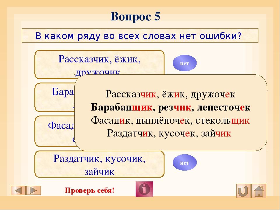 Вопрос 3 В каком слове в суффиксе пишется гласная О/Е? Перевоз..мый Невид..м...