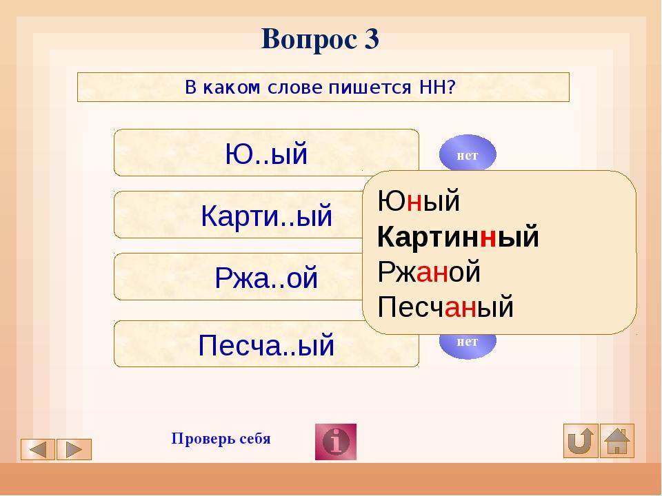 Вопрос 5 В каком ряду в обоих словах пишется две Н? Масле..ый блин, неосвещё...