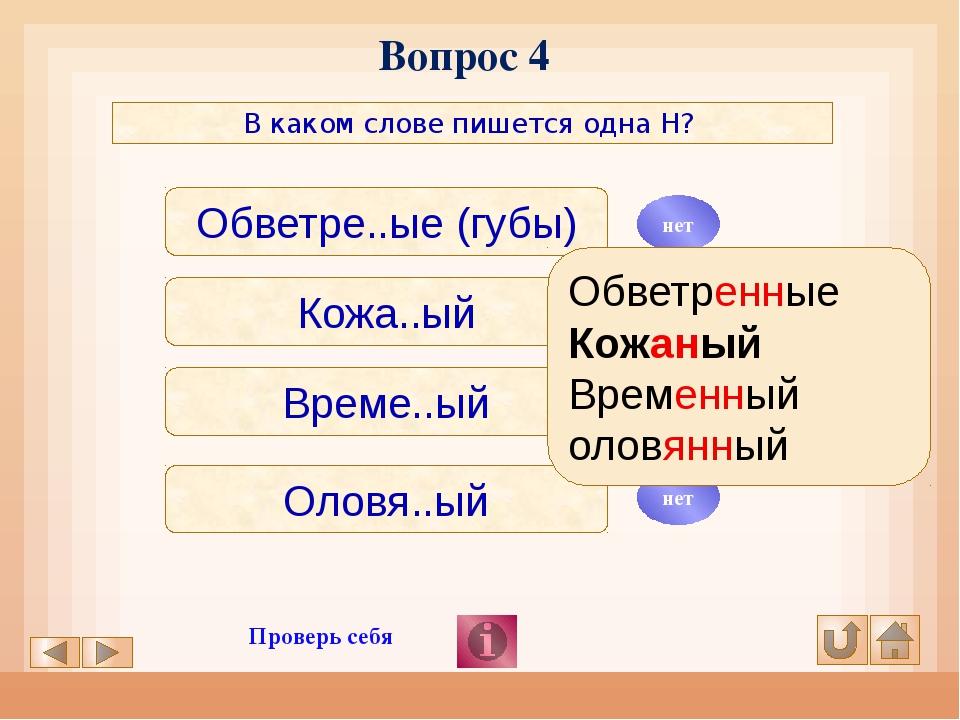 Вопрос 6 В каком ряду в обоих словах пишется одна Н? Краше..ые двери, браков...