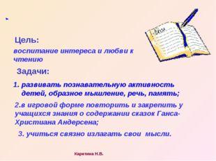 развивать познавательную активность детей, образное мышление, речь, память; К
